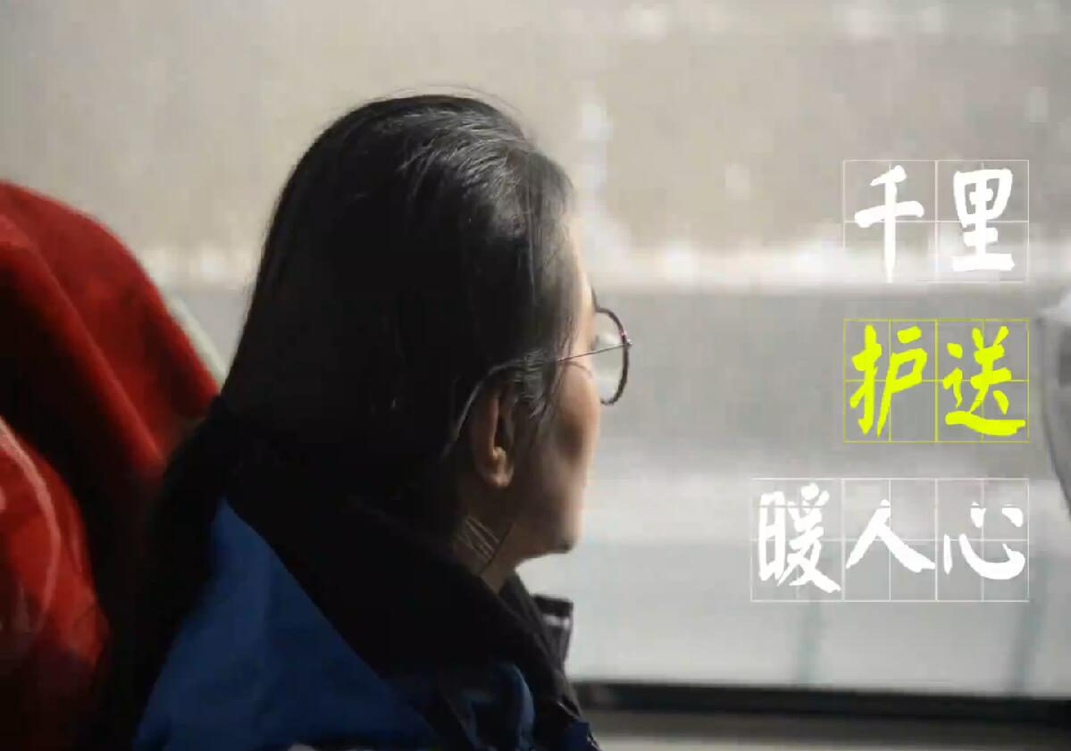 【新春走基层】千里护?#22242;?#20154;心
