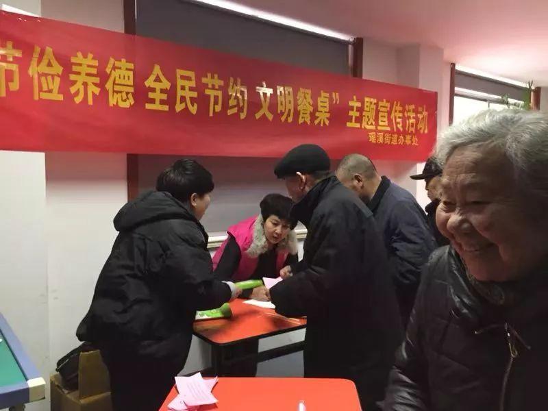 龙湾开展节俭养德全民节约行动