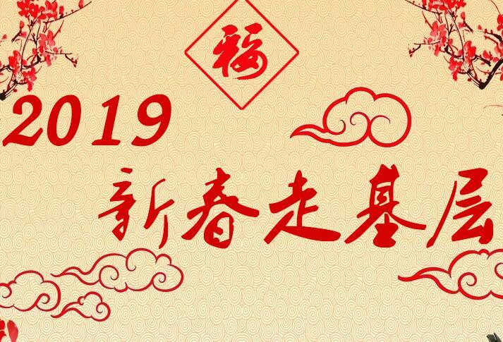 【专题】2019新春走基层