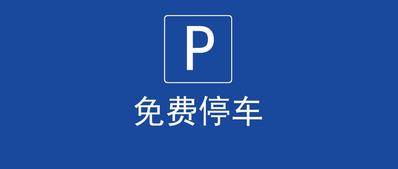 东阳春节期间公共停车位免费停!还新增1个临时停车场!