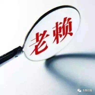 """东阳1月新增""""老赖""""曝光,来看看有没有你认识的?"""