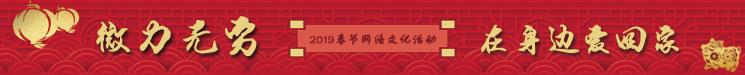 """""""微力无穷――在身边 爱回家""""2019春节网络文化活动"""