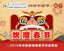 【专题】网络中国节・春节