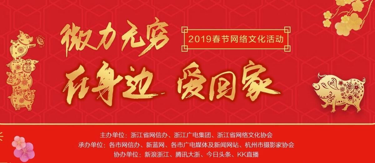 """""""微力无穷""""2019春节网络文化活动"""