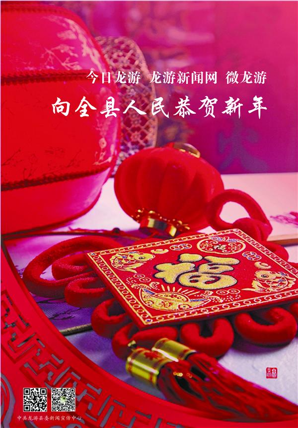 今日龙游 龙游新闻网 微龙游 向全县人民恭贺新年
