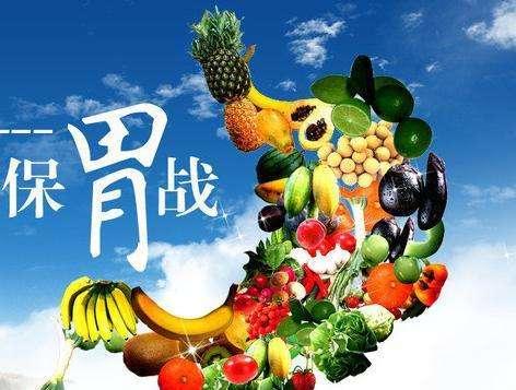 春节长假结束 养护肠胃可以开始了