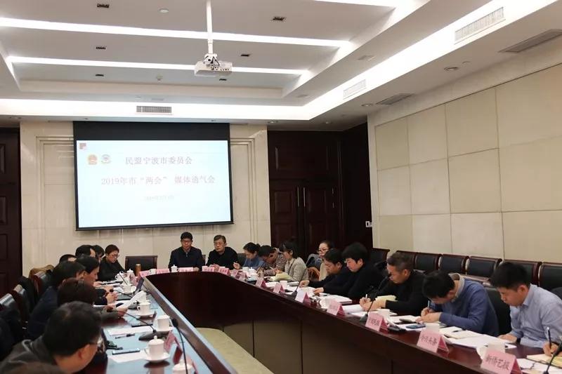 """民盟宁波市委会召开2019年市""""两会""""媒体见面会"""