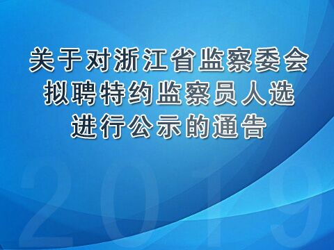 关于对浙江省监察委员会拟聘特约监察员人选进行公示的通告