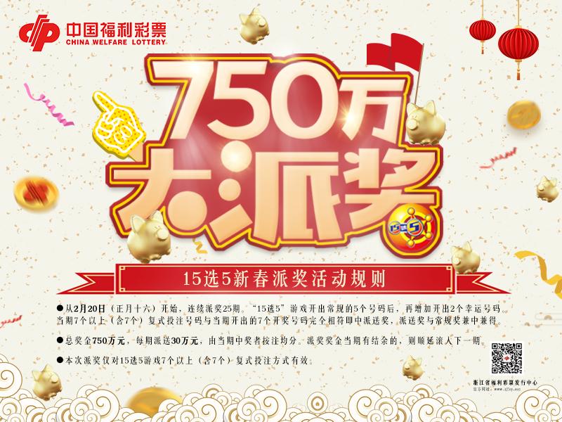 9999元!15选5首期派奖大礼您收到了吗