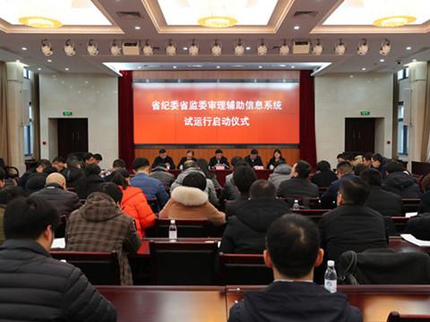省亚洲城省监委启动审理辅助信息系统