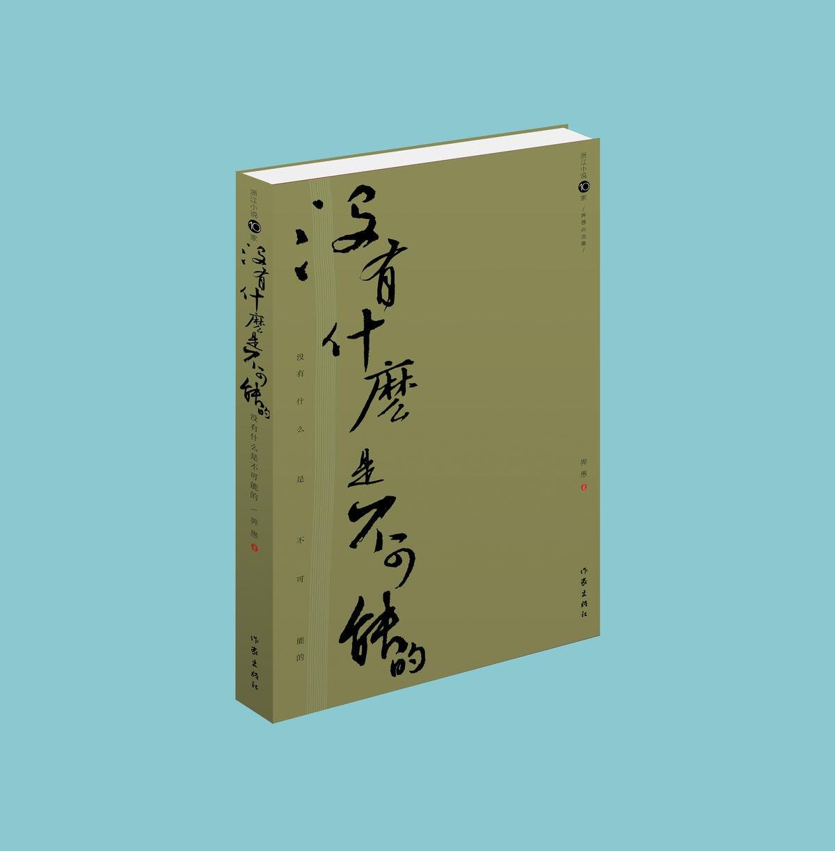 """地方志、人物志、""""关系""""诗学——<br>读畀愚自选集《没有什么是不可能的》"""