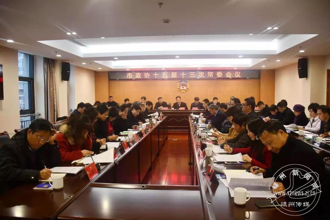 市政协举行常委会议