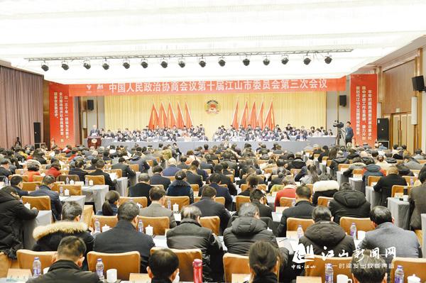 政协第十届江山市委员会第三次会议隆重开幕