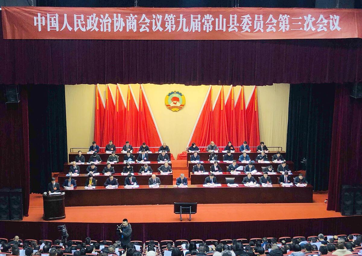 政协第九届常山县委员会第三次会议隆重开幕