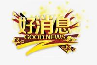 今天江山有三个好消息:元宵节、市人代会开幕,还有一个是……