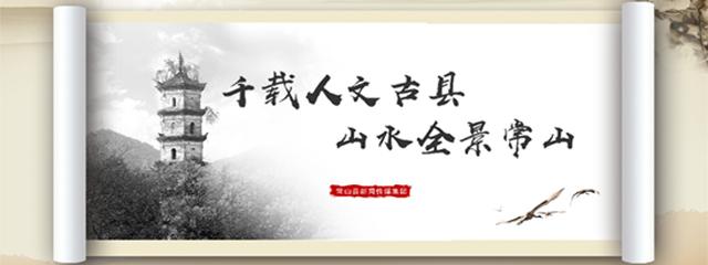 纪念常山建县1800年