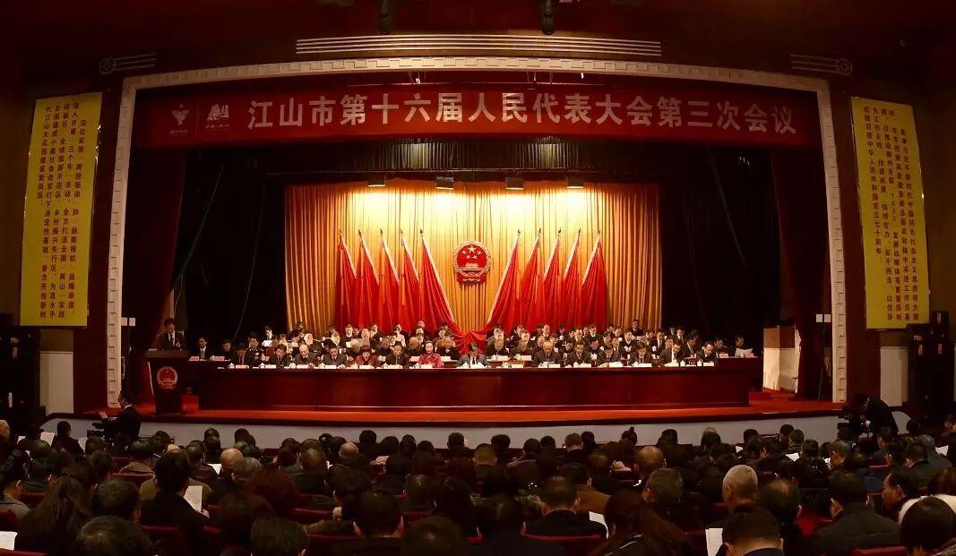 江山市第十六届人民代表大会第三次会议隆重开幕
