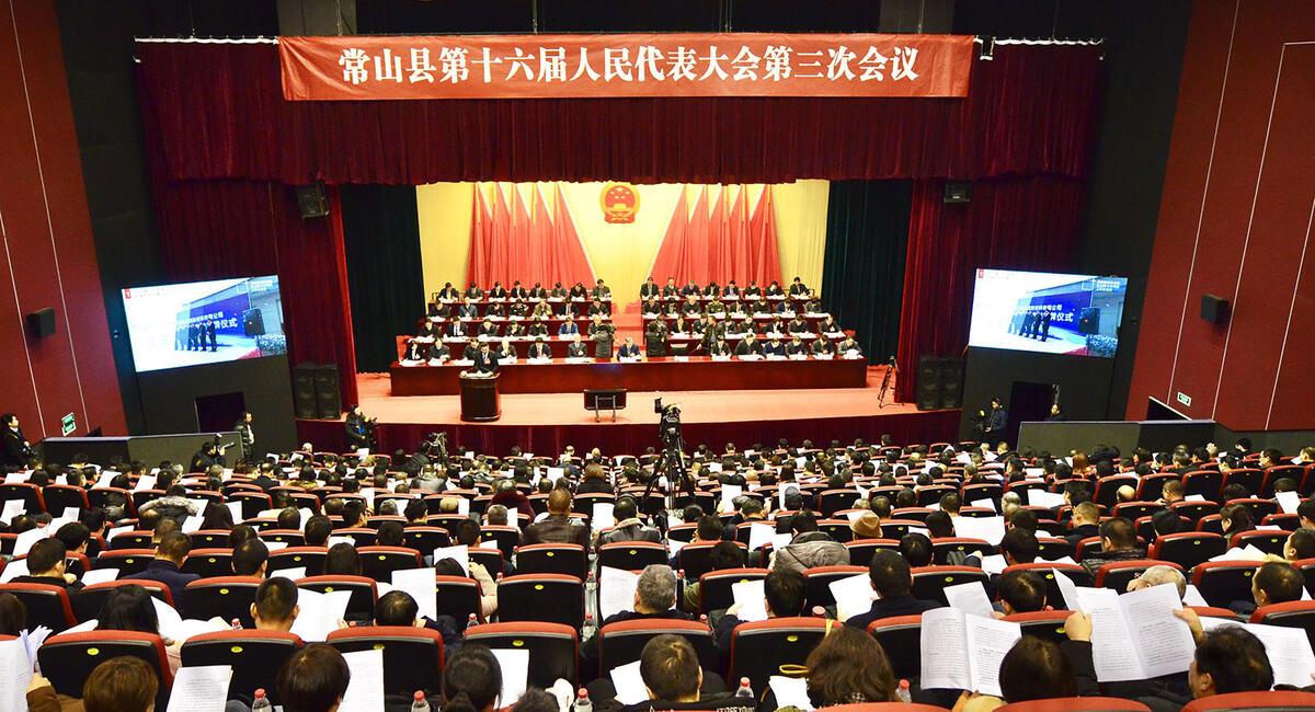 常山县十六届人大三次会议隆重开幕