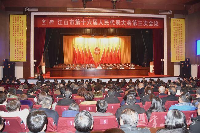 江山市十六届人大三次会议举行预备会议