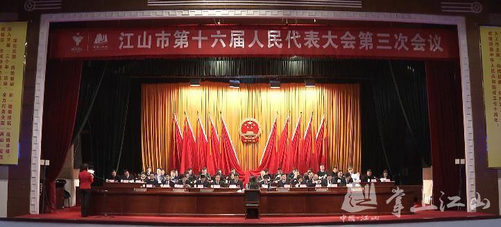 江山市十六届人大三次会议主席团举行第一次会议