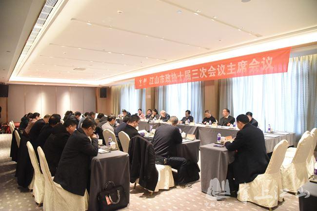 江山市政协举行主席会议