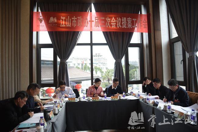 江山市政协十届三次会议共收到意见建议372件