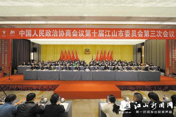 政协第十届江山市委员会第三次会议胜利闭幕