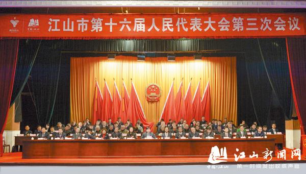 江山市第十六届人民代表大会第三次会议胜利闭幕