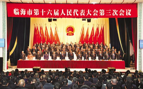 临海市第十六届人民代表大会第三次会议胜利闭幕