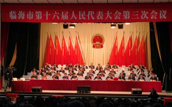 临海市第十六届人民代表大会第三次会议举行第三次大会