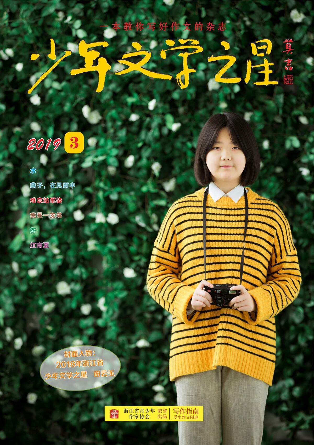 《少年文学之星》2019年3月刊