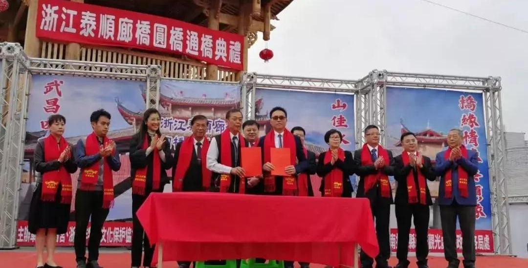 泰顺廊桥落户台湾南投 大陆非遗成为宝岛新地标
