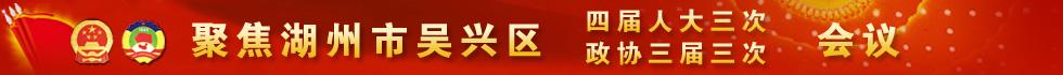 2019吳興區兩會