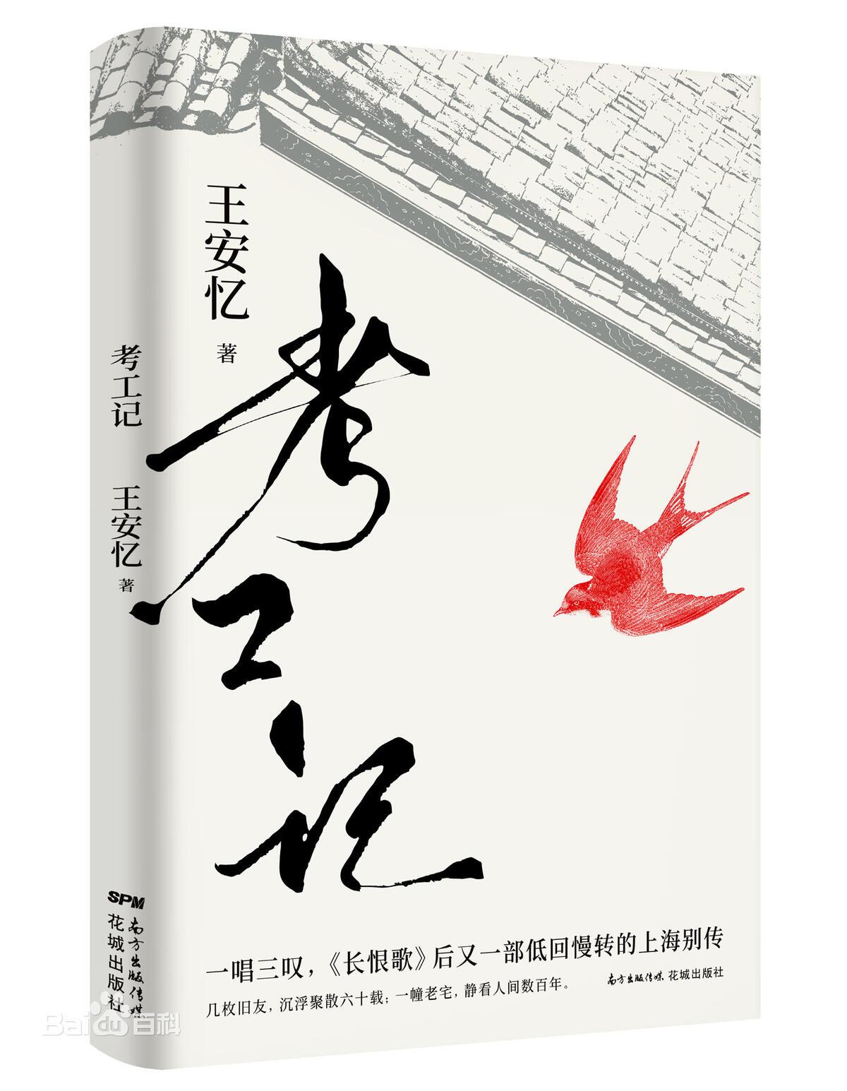 王安忆《考工记》:历史的技艺与技艺的历史