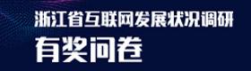 浙江省互聯網發展狀況統計網民調研項目問卷