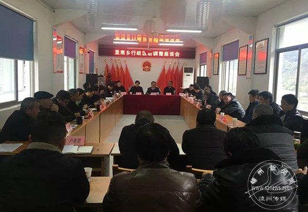 贵门乡行政区划调整工作顺利开展