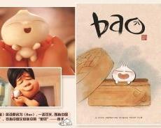 《包宝宝》获奥斯卡最佳动画短片