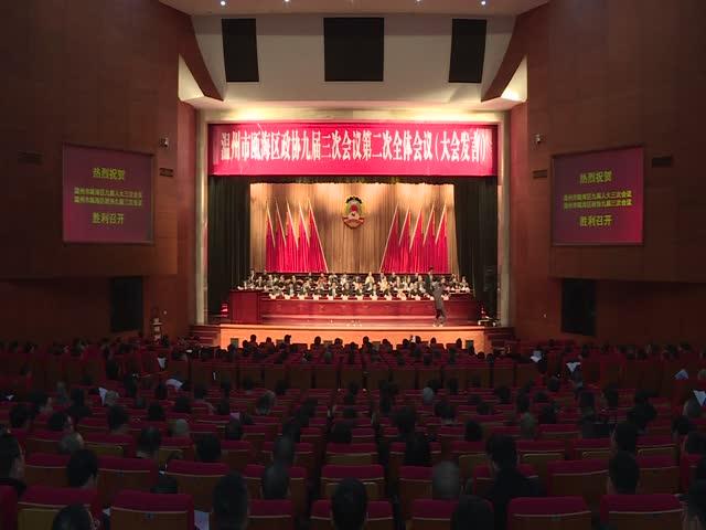 瓯海区政协九届三次会议举行第二次全会