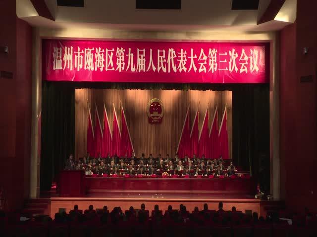 瓯海区九届人大三次会议举行第二次全体会议