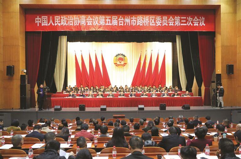 政協第五屆台州市路橋區委員會第三次會議閉幕