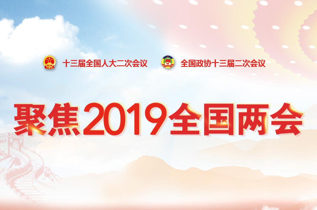 【专题】聚焦2019全国两会