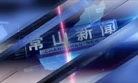 常山新闻2019-04-19