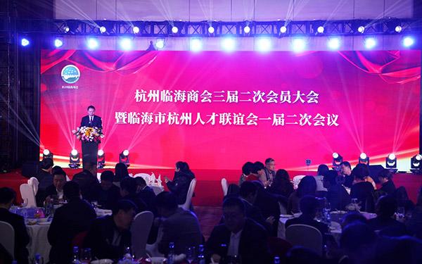 杭州臨海商會___、臨海市杭州人才聯誼會舉行會員大會