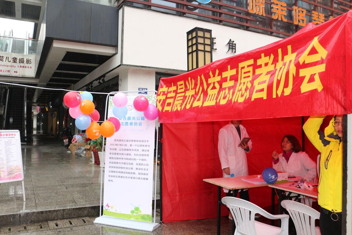 安吉县举行志愿服务联盟展示系列活动