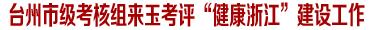 """台州市級考核組來玉考評""""健康浙江""""建設工作"""