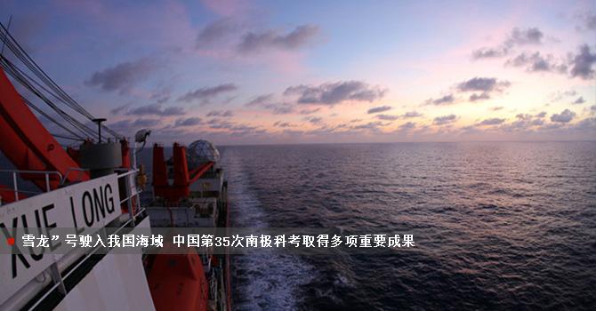 """雪龍""""號駛入我國海域 中國第35次南極科考取得多項重要成果"""