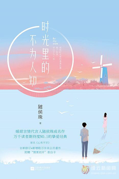 访网络文学作家随侯珠