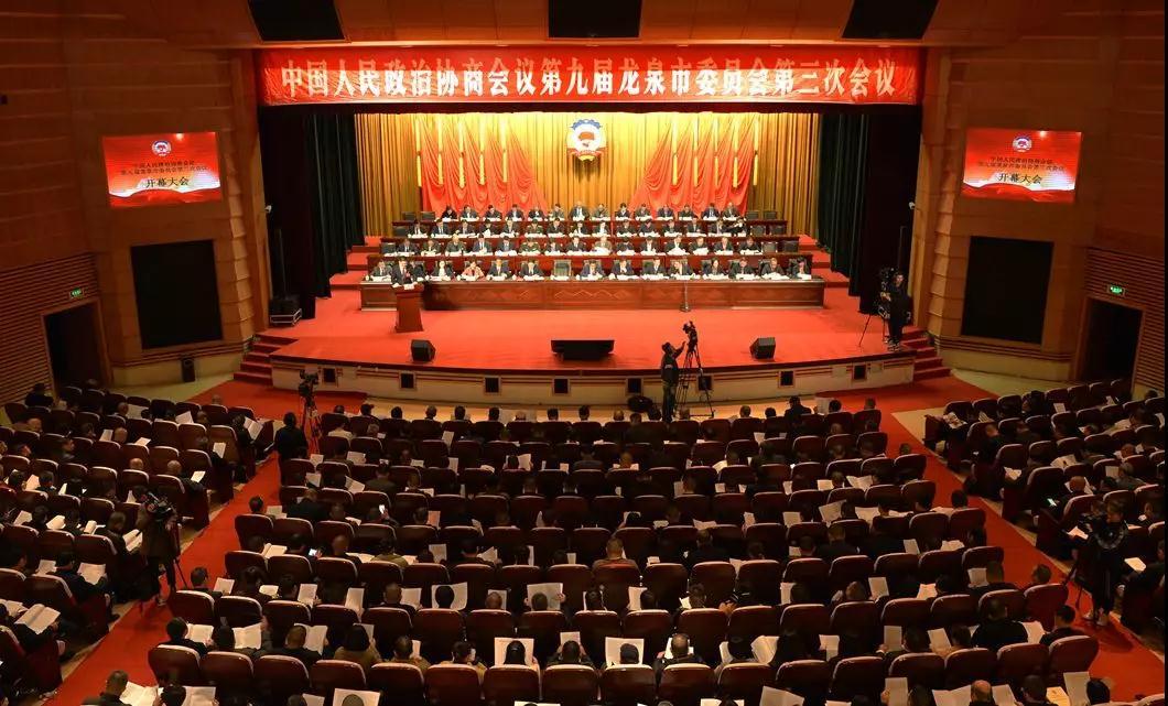 政协第九届龙泉市委员会第三次会议开幕