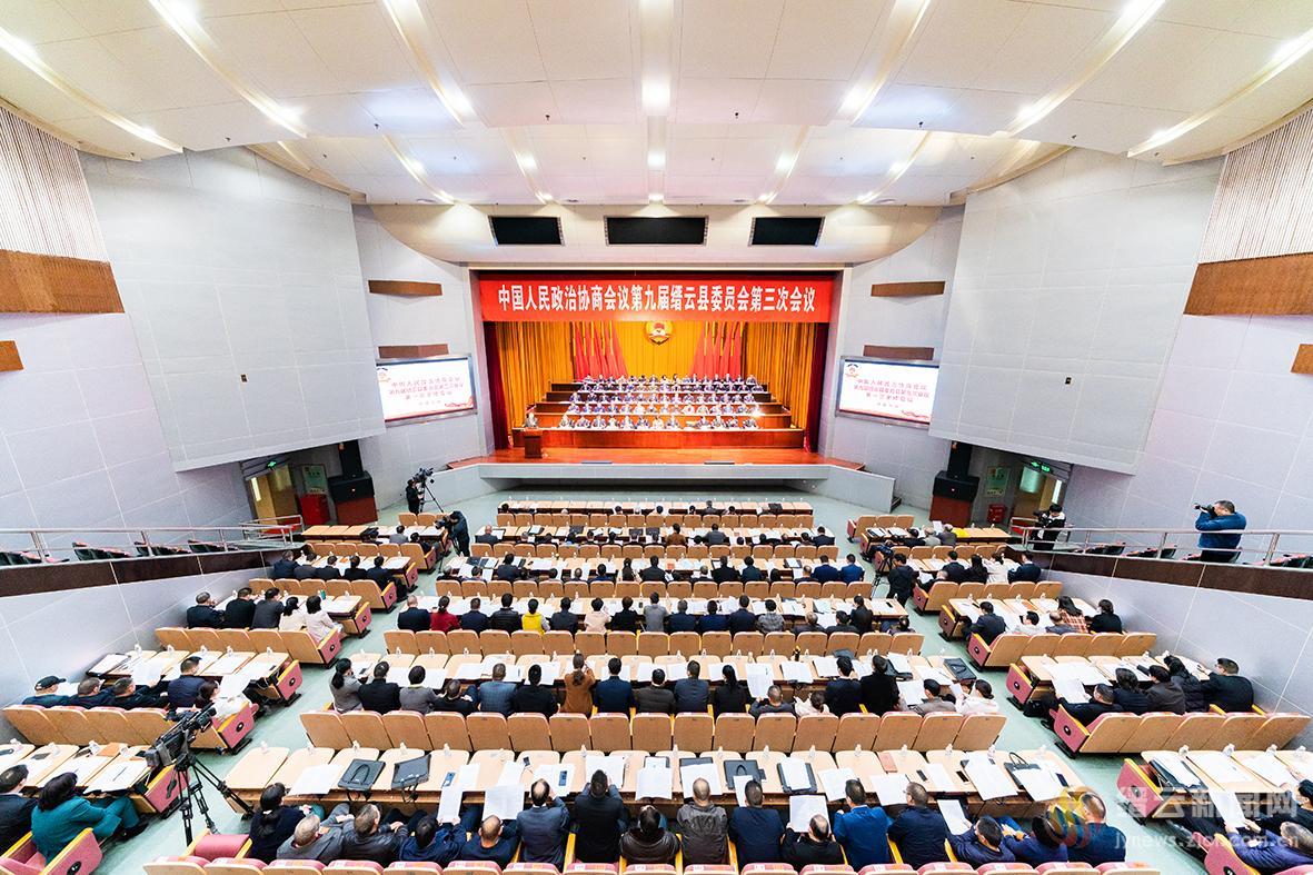县政协九届三次会议隆重开幕