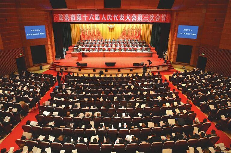 市第十六届人民代表大会第三次会议开幕